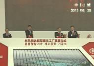기아차, 중국에 3번째 공장 건설…'빅3' 입지 강화 포석