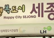 서울의 3/4, 또 하나의 특별시…세종시 오늘 공식출범