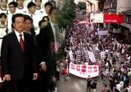홍콩 찾은 후진타오…도심서 반중국 시위, 민심은 싸늘