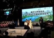 서울 4분의3 크기…중부 핵심도시 꿈꾸는 세종시 출범
