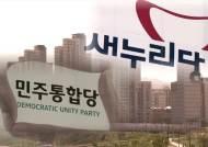 """충청권 구애 나선 민주당 """"세종시에 제2 청와대"""" 공약"""