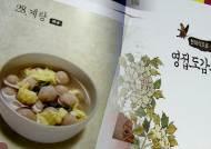 돼지고기 꼬치요리가? 조선시대도 '퓨전 한식' 있었다