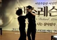 고두심의 '화려한 스텝'…덩실덩실 '춤바람' 난 문화계