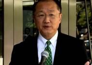 김용 세계은행 총재 첫 출근…'한국형 경제발전' 강조