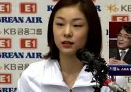 돌아온 '피겨 여왕' 김연아…올림픽 2연패 가능성은?