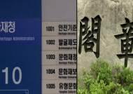 문화재청-서울대, 조선왕조실록 '관리 이전' 놓고 갈등