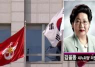 밀실처리된 한일 정보보호협정, '장군의 손녀'가 제동