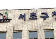 무상보육 넉달만에…부자 동네 서초구부터 '펑크' 왜?
