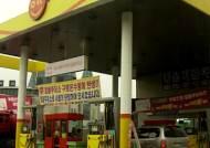 전국 주유소 휘발유값 1년 4개월만에 '1800원대 하락'