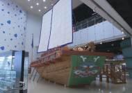 동서양 해양문화를 한눈에! 국립 해양박물관 문 연다