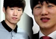 박지성·이원희, 논문 일부 인용 출처 누락…표절 의혹