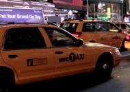성매매 여성 태우면 벌금 1140만원…택시 잡는 뉴욕 경찰