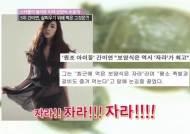 """마른 몸매 간미연 """"살 찌려고 '자라' 먹었다"""" 고백"""