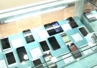 국내 스마트폰 가격, 해외 주요국 보다 수십만원 비싸다