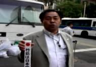 [단독] 일본서 '말뚝' 파는 말뚝 테러범 입국금지 결정