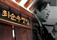 한국미의 순례자 '혜곡 최순우' 선생의 옛집을 찾다