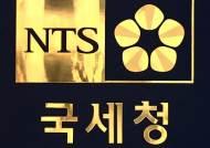 해외 '페이퍼 컴퍼니' 세워 탈세…부유층 무더기 적발