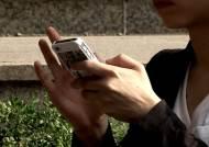 스마트폰 뱅킹 이용자 2천만명 돌파…1분기 31% 증가