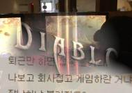 툭하면 접속장애·환불거절…'배짱 장사' 디아블로 제재