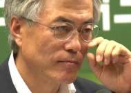 문재인 vs 반 문재인…민주당 '경선룰 샅바싸움' 격화