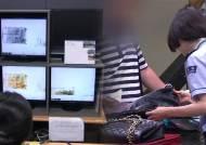 명품·술 'X레이 앞에선…' 해외여행객 세관검사 강화