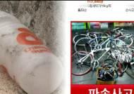 """""""돈이 뭐길래"""" 참사 사이클 자전거 경매…누리꾼 분노"""