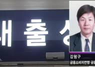 """""""손 좀 봐야겠네""""…CD금리 조작 사실이면, 집단소송?"""