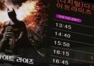 총기난사 불구 흥행 1위…다크나이트, 극장가 반응은?