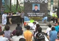 """삼성일반노조, 삼성전자 본관 앞 첫 집회…법원 """"허용"""""""