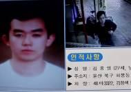 '27살 김홍일'…울산 20대 자매살인 용의자 공개 수배