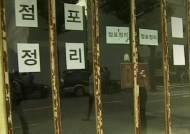 가로수길… 홍대… 예뻤던 그 거리, 대기업이 야금야금