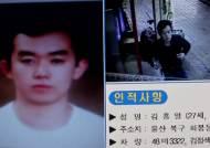 두 자매 잔혹 살해 후 도주…27세 김홍일 '공개 수배'