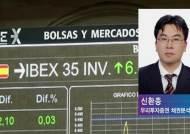 스페인 '구제금융', 어떤 변화 생기나…국내 영향은?