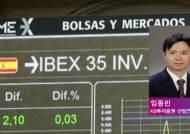 스페인 악재에 국내 증시도 '출렁'…앞으로의 전망은?