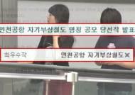 """하나 마나한 인천공항 공모전…""""상금 퍼주기"""" 비난 쇄도"""