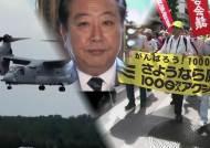 """""""불통 정치에 뿔났다!""""…거리로 뛰쳐 나온 일본 국민들"""