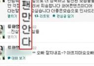 경찰이 수사 나선 '티아라 사태'…'왕따설' 논란 여전