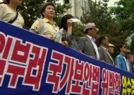 """[단독] 종북수사 부서 신설 """"공안인력 180명 늘리려 했다"""""""