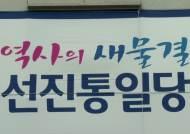 [단독] 검찰, 선진당 '돈 공천' 의혹, 이회창도 조사