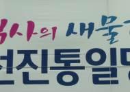 """검찰, 이회창도 조사…선진당 """"공천 대가 아니다"""" 부인"""