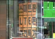 비싼 LTE만 권하는 이통사 꼼수…가계통신비 '빨간불'