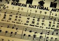 70년 된 첫 애국가 음반 공개…1, 2절 가사 약간 달라