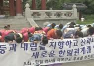 일본 주부들, 광복절 앞두고 위안부에 눈물의 사죄