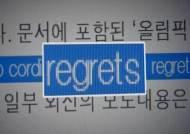 '유감'은 책임 인정, 사과…'외교적 뜻'도 모른 축구협