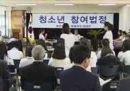 학교폭력 재판 우리 손으로…청소년 모의재판 열렸다