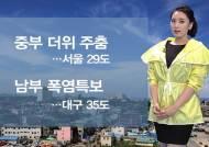 [날씨] 중부 집중호우…남부 폭염