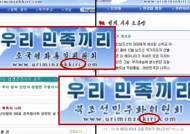 북 사이트서 김정은 조롱? '우리민족끼리' 패러디 화제