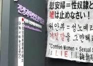 2달만에 또 '말뚝 테러'…일본 우익 만행에 국민 분노
