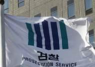 대검, 서울중앙지검 박모 검사 사무실·주거지 압수수색