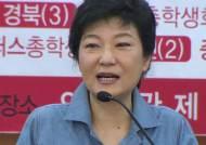 박근혜 대선 차별화 전략은? 그녀의 땀나는 발 보면…